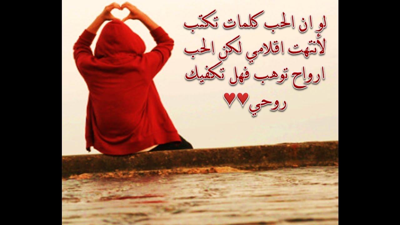 صورة اجمل عبارات الحب والرومانسية , العشق والغرام وجماله بالكلمات 5222 3
