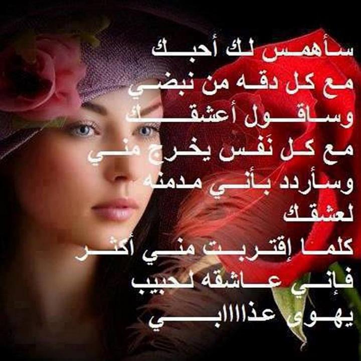 صورة اجمل عبارات الحب والرومانسية , العشق والغرام وجماله بالكلمات 5222 8