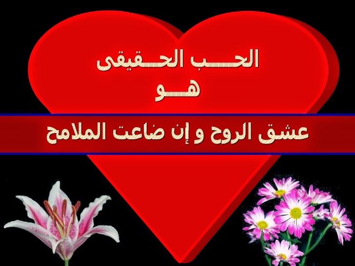 صورة اجمل عبارات الحب والرومانسية , العشق والغرام وجماله بالكلمات 5222