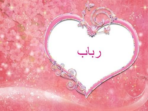 صورة معنى اسم رباب , تعرف اكثر على اسم رباب