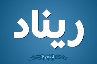 صور معنى اسم ريناد , تعرفي على اسم ريناد