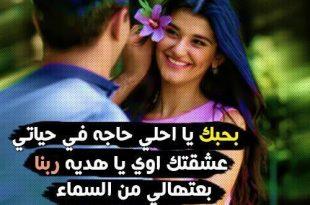 صورة كلام حب رومانسي , حب وعشق بالكلمات