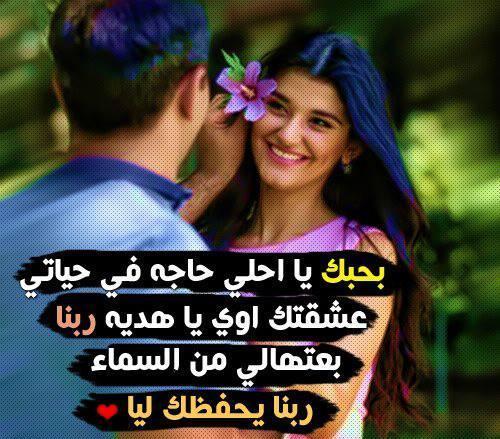 صور كلام حب رومانسي , حب وعشق بالكلمات