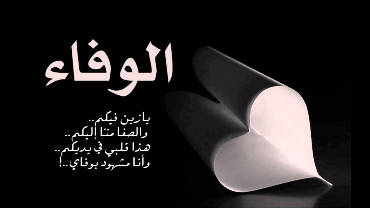 صورة اجمل ماقيل عن الوفاء , حكم وعبارات عن الوفاء
