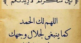 صور دعاء الحمد , اذكار رمزية لشكرالله