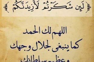 صورة دعاء الحمد , اذكار رمزية لشكرالله