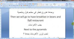 صورة برجراف عن زيارة مصر , تعبير عن زيارة مصر بالانجليزية