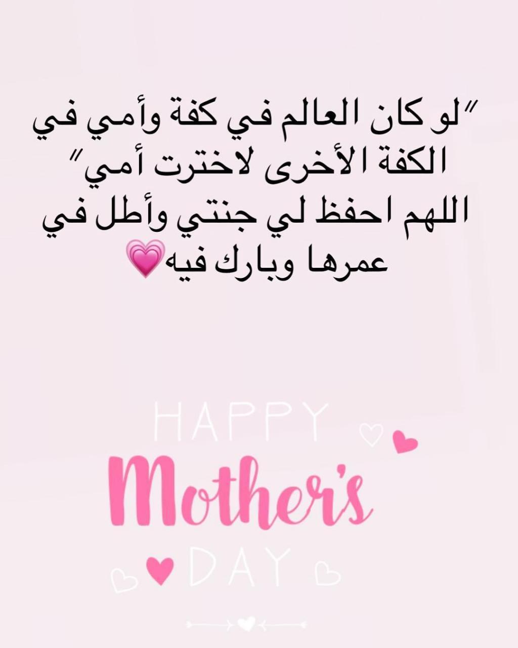 صور امي الحنونة كلمات , عبارات جميله عن الام