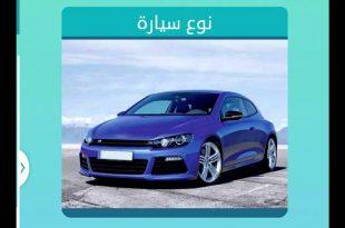 صورة من انواع السيارات 6 حروف , حل لغز نوع سياره من 6 حروف