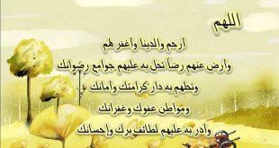 صورة صور دعاء الام , اجمل صور ادعيه للام