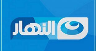 صورة تردد قناة النهار الجديد , احدث تردد قناه النهار الجديده