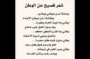 صور شعر عن حب الوطن مصر , مصر الوطن