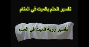 صور السلام على الميت في الحلم , تفسيره