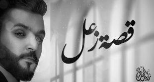 صورة كلمات اغاني زعل , كلمات اغاني حزينة