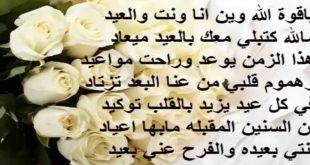 صورة مسجات لعيد الفطر المبارك , رسائل لعيد الفطر