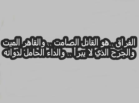 صورة كلام حزين عن الفراق , الافتراق وعباراته المحزنه