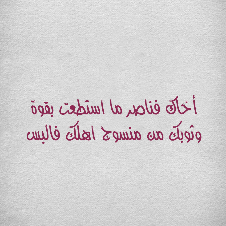 صورة احلى كلام عن الاخ , جمل جميله عن الشقيق