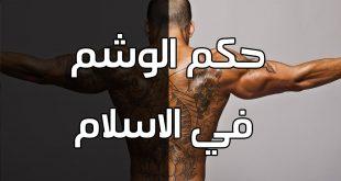 صور حكم الوشم , ماهى الاحكام الاسلامية حول التاتو