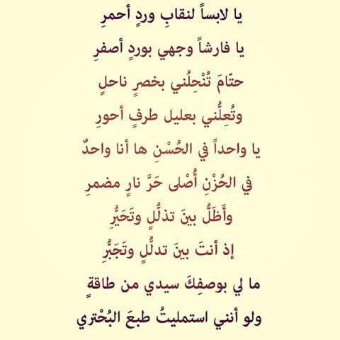 صورة شعر غزل فاحش قصير , خواطر شعريه تعبر عن الغزل