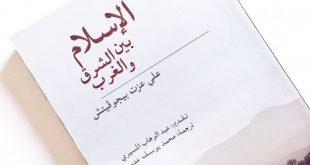 صور الاسلام بين الشرق والغرب , كتاب للمؤلف عزت بيجوفيتش