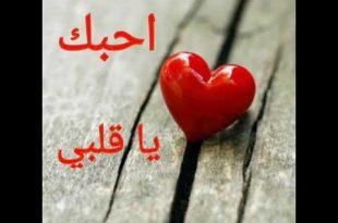 صورة احبك حبيبي , رمزيات كلمة حب