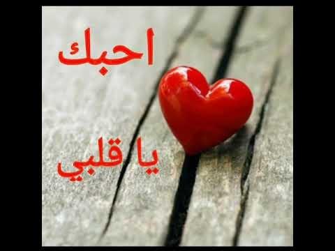 احبك حبيبي رمزيات كلمة حب المنام