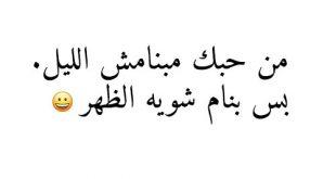 صور رسائل حب مصرية , مسجات عامية غراميه