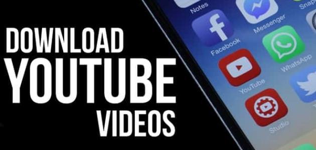كيفية تحميل مسلسل كامل من اليوتيوب