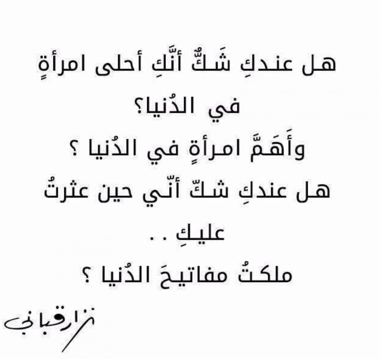 صورة اجمل قصائد الغزل , روائع الابيات الشعريه فى المغازلة