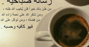 صورة كلمات صباحيه , برقيات تحيات الصباح متنوعه