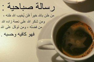 صور كلمات صباحيه , برقيات تحيات الصباح متنوعه