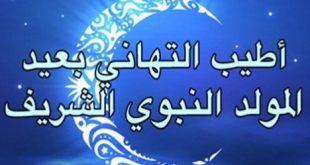 صورة اجمل الصور عن المولد النبوي الشريف , كروت تهانى بمولد النبي 496 16 310x165