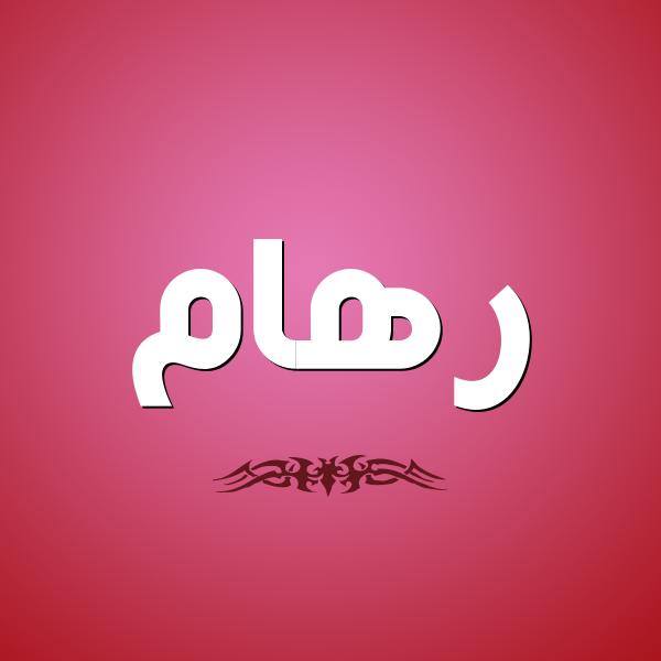 صور معنى اسم رهام , شرح لاسم ريهام