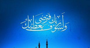 صورة خلفيات اسلامية رائعة , صور دينيه جميله جدا