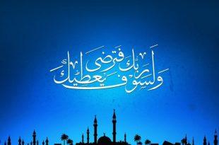 صور خلفيات اسلامية رائعة , صور دينيه جميله جدا