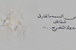 صورة عبارات تخرج قصيره , كلمات جميله معبره عن فرحة التخرج