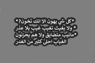 صورة شعر عن الغدر , ابيات شعرية عن الغدارين