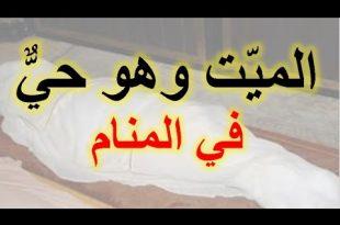 صورة رؤية شخص ميت في المنام وهو حي , تفسير الحلم بالميت حيا فى الاحلام