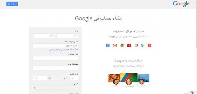 صورة عمل ايميل جوجل , كيفية اعداد بريد الكترونى على جوجل
