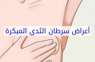 صورة اعراض سرطان الثدي المبكرة جدا , اسباب سرطان الثدي