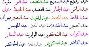 صور اسماء اسلامية للذكور , احلي اسماء اسلامية للذكور