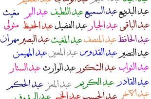 صورة اسماء اسلامية للذكور , احلي اسماء اسلامية للذكور