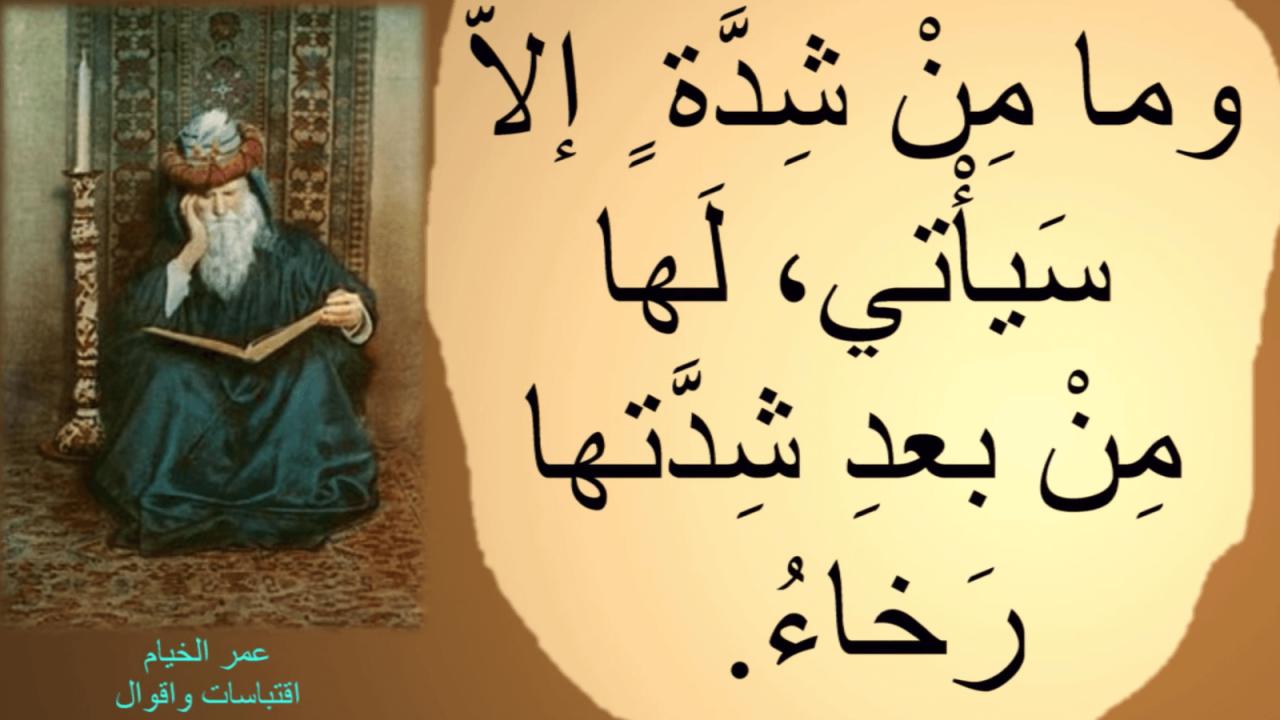 صورة شعر عمر الخيام , كلمات ابيات شعرية لعمر الخيام