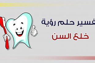 صورة قلع الاسنان في المنام , تفسير حلم خلع الاسنان في المنام