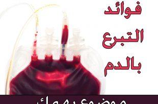 صور فوائد التبرع بالدم للنساء , ما تاثير التبرع بالدم للنساء