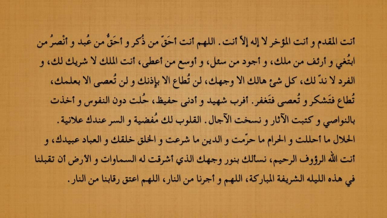 صورة دعاء ماهر المعيقلي مكتوب , ادعية ماهر المعيقلي