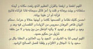 صورة دعاء الختمة مكتوب , ادعيه لحسن الخاتمة