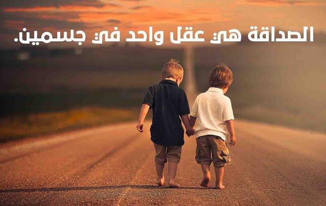 صور شعر عن حب الصداقه , اجمل ما قيل عن الصداقة
