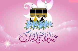 صور صور عيد الاضحى المبارك , تهنئه بعيد المغفره والحج