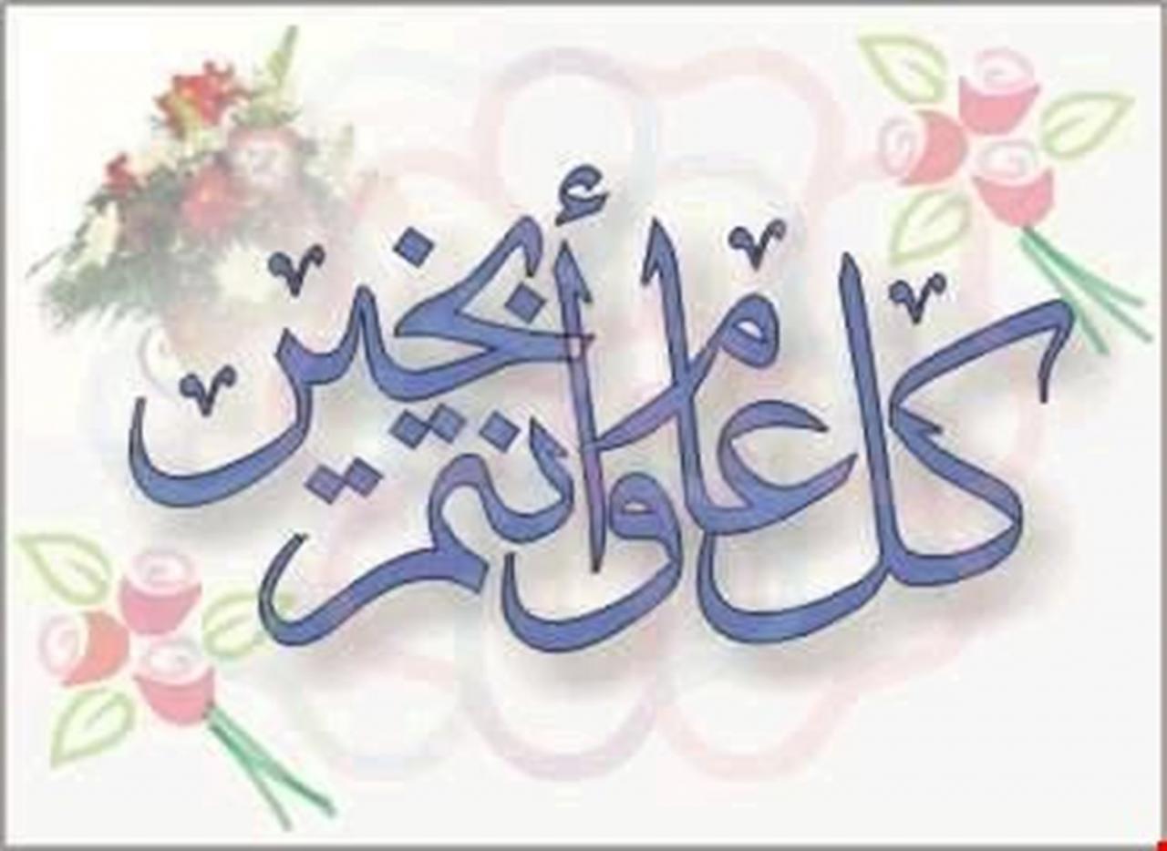 صورة صور عيد الاضحى المبارك , تهنئه بعيد المغفره والحج